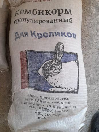 Продам кролячий корм