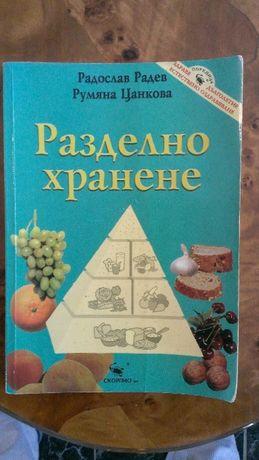 Разделно хранене книга от Радослав Радев, Румяна Цанкова
