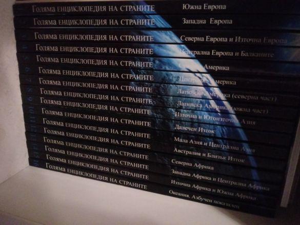Голямата енциклопедия на страните - цялата поредица 16 тома