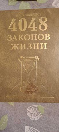 "Книга ""4048 законов жизни"""