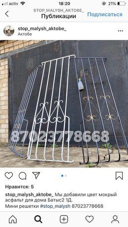 Стоп Малыш Решетки