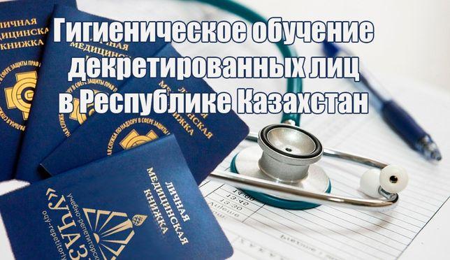 Гигиеническое обучение декретированной группы населения в Казахстане