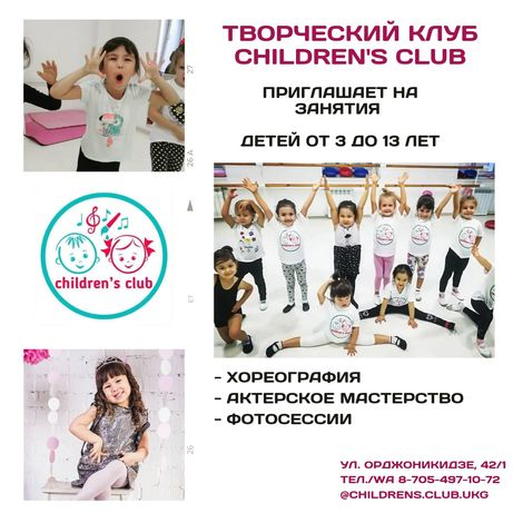 Танцы для детей от 3х лет