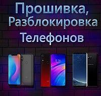 Ремонт Прошивка Разблокировка телефонов любой сложности bahaiphone