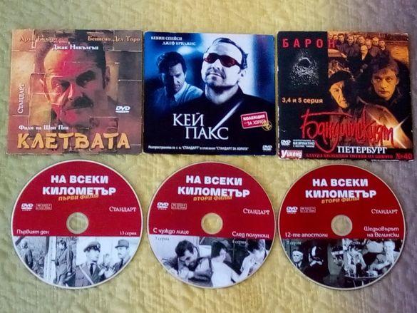 Оригинални Филми На DVD За 1 Лев Броя