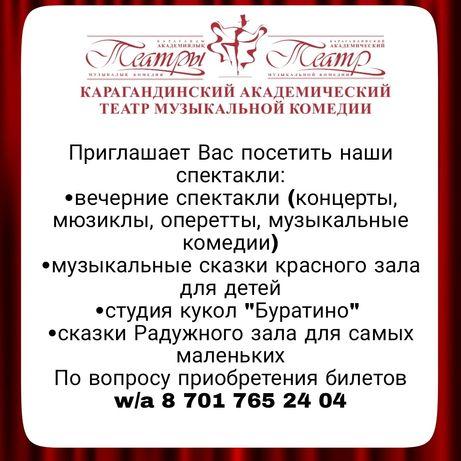 "Билеты в театр Музкомедия, студия кукол ""Буратино"""