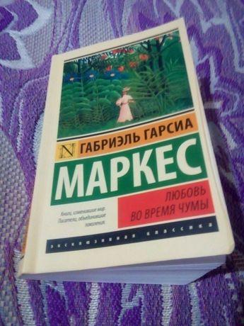 Продам книгу «Любовь во время чумы», увлекательный роман.