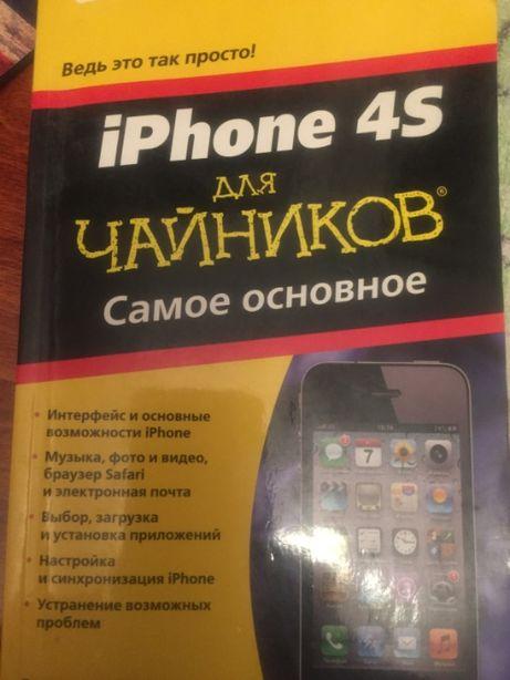 IPhone 4S для чайников самое основное