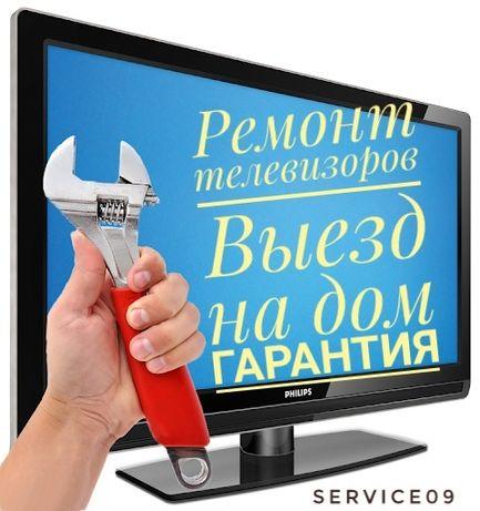 Ремонт телевизоров в Караганде
