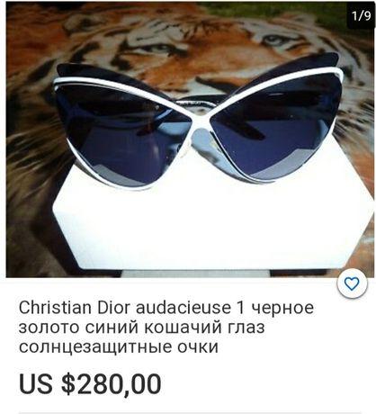Итальянские очки Christian Dior.