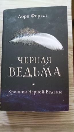 """Книга """" Чёрная ведьма"""""""