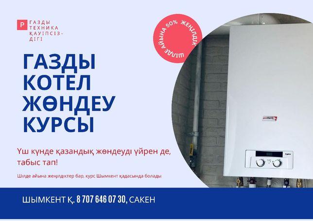 Курсы по ремонту газовых котлов Қазандық жөндеу курстары