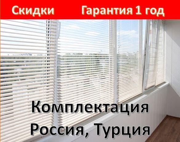 Жалюзи Атырау atyrau