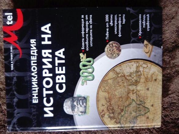 Енциклопедия ;История на света;