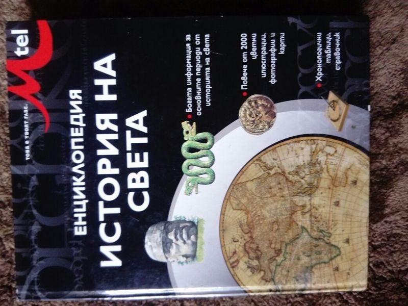 Енциклопедия ;История на света; гр. Пловдив - image 1