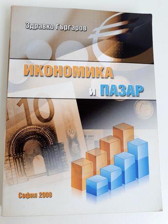 Икономика и пазар