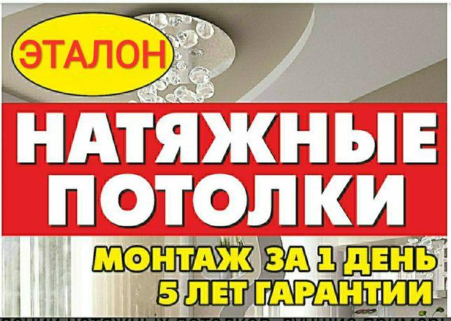 Натяжные потолки от 900 т/кв.м! Натяни и сэкономь!