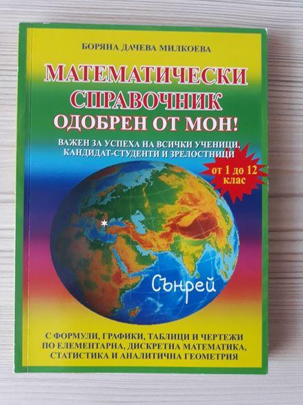 Справочник по математика от 1 до 12 клас