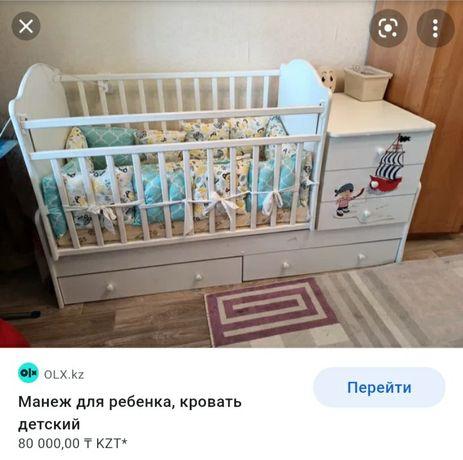 Продам детский 3 в 1 манеж,кровать, тумба и раскладной диван