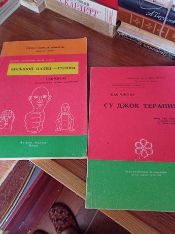 Книга по су-джок терапии
