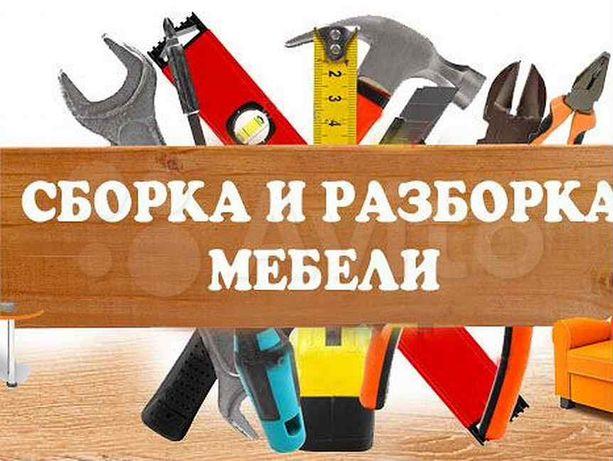 Мебельщик, разберу и соберу любую мебель