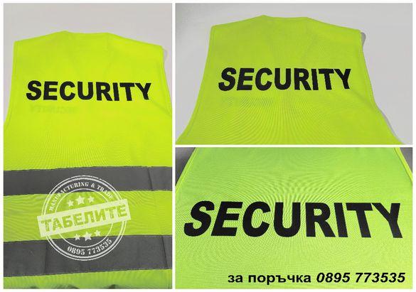 светлоотразителни жилетки за охранители