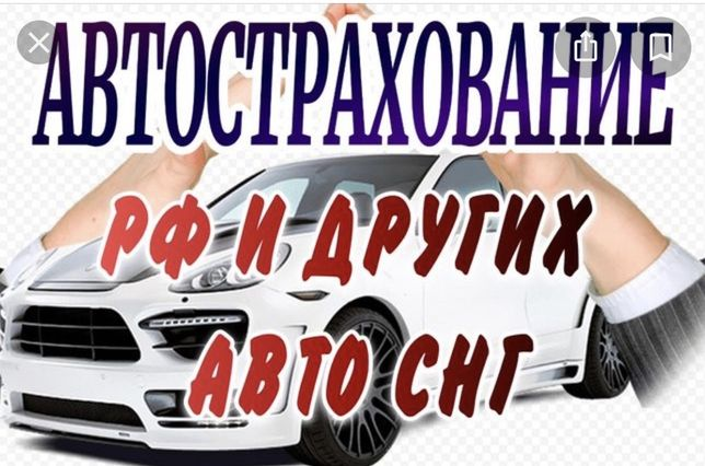 Автострахование страховка всех авто со скидкой