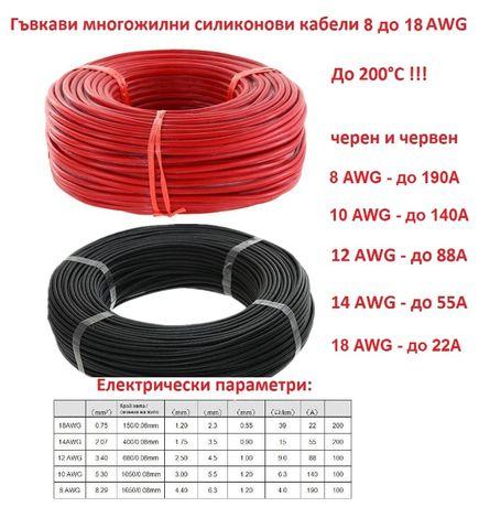 Гъвкави силиконови многожилни кабели AWG, до 200°C