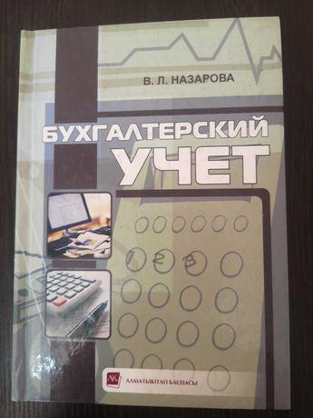 книга Бухгалтерский учет, Назарова В.Л.