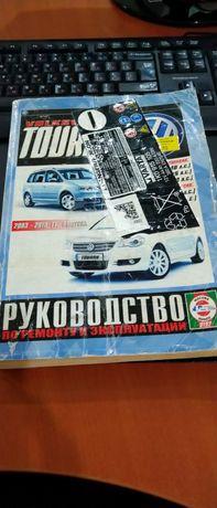 Книга руководство Volkswagen Touran