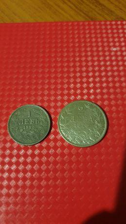 Лот оригинални монети от 1 и 2 лв от 1925 година
