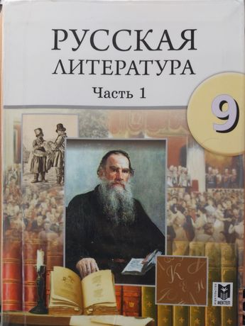 Книга за 9 класс