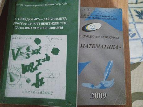 Математика убт, ент