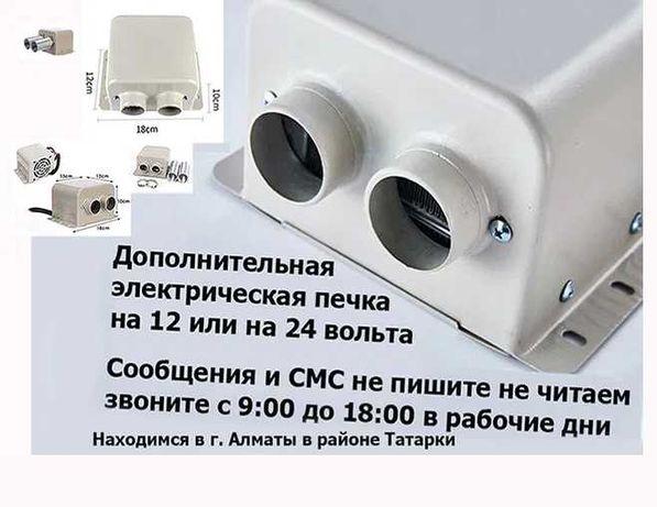 для автомобиля фен электро-авто-печка обогреватель ОБОГРЕВ от 12 и 24В