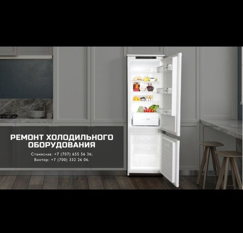 Ремонт холодильников и морозильных камер