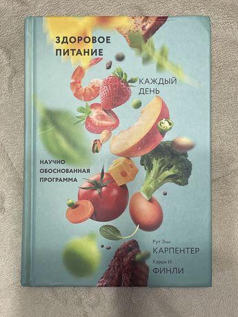 Книга Здоровое питание