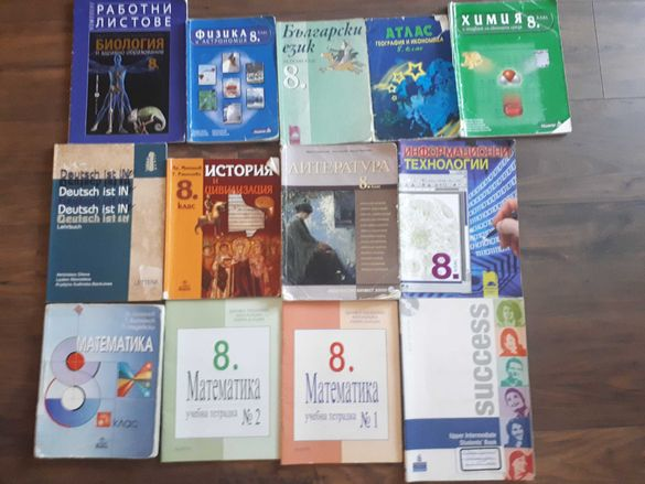 Учебници 8-ми клас
