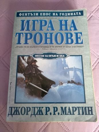 Игра на тронове - Песен за огън и лед