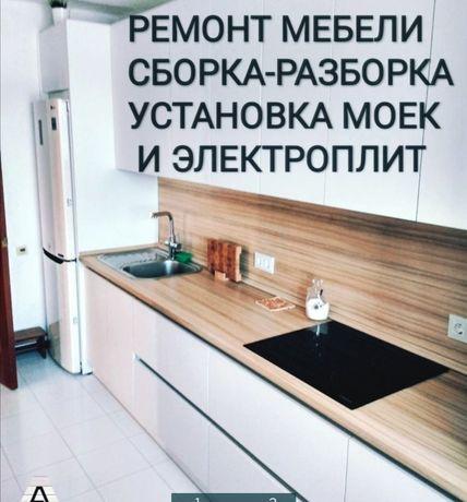 Сборка и разборка мебели и ремонт