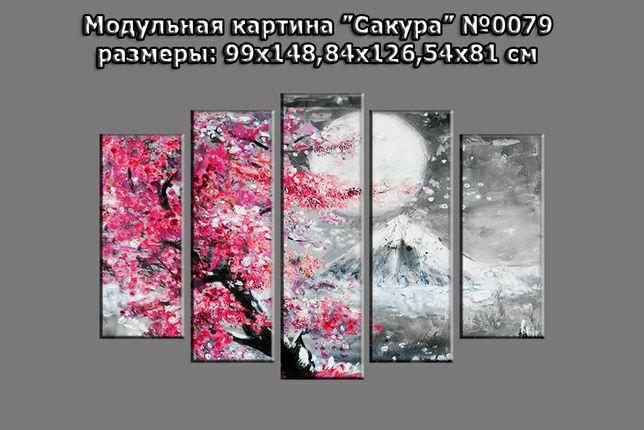 """""""Сакура в горах"""" эффект акварель на модульной картине"""