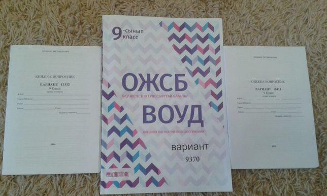 Книжка-вопросник-9 класс.