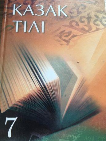 Казахский язык 7 класс