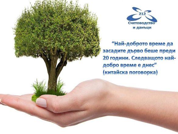Безплатна регистрация на ООД/ ЕООД/ ЕТ/ДЗЗД