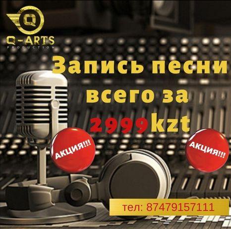 Звукозапись/Запись голоса/Минусовки/Диктор/Аранжировка