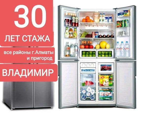 Грамотный ремонт холодильников и морозильников на дому