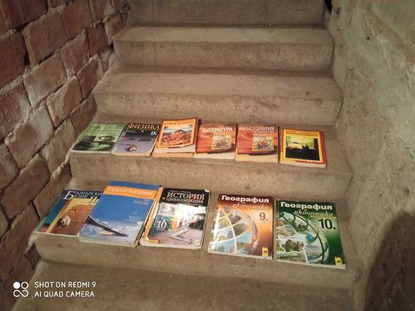 Учебници 9-11 клас