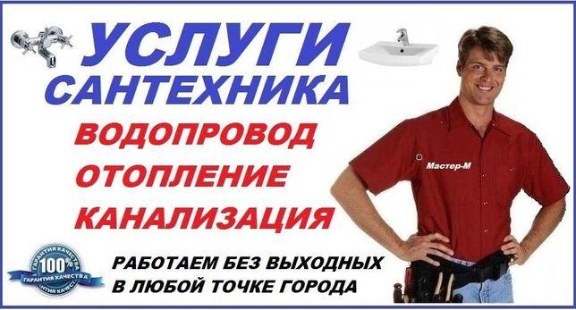 Сантехник Уральска