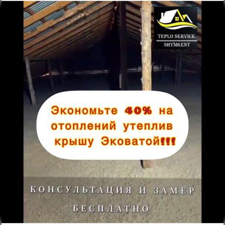 Утепление крыши эковатой !!!