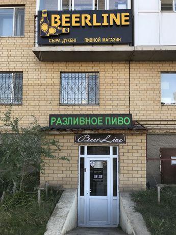 Пивной магазин-бар