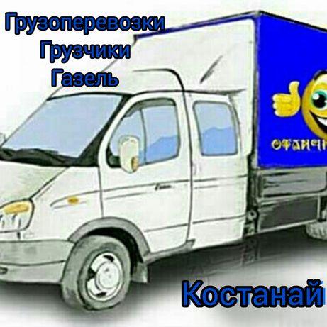 Грузоперевозки Газель грузчики Вывоз строй строймусора 320